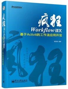 瘋狂 Workflow 講義-基於 Activiti 的工作流應用開發-cover