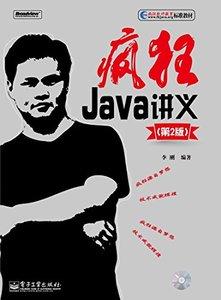 瘋狂 Java 講義, 2/e-cover
