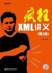 瘋狂 XML 講義, 2/e-cover