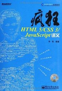 瘋狂 HTML5/CSS3/JavaScript 講義-cover