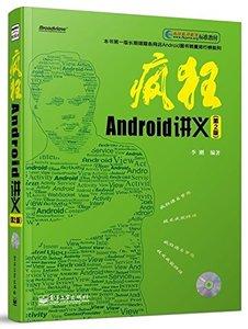 瘋狂 Android 講義, 2/e-cover