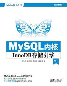 MySQL 內核-InnoDB 存儲引擎(捲1)-cover