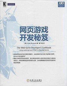 網頁遊戲開發秘笈(The Web Game Developer's Cookbook: Using JavaScript and HTML5 to Develop Games)-cover