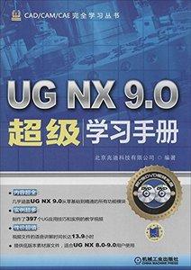 UG NX 9.0 超級學習手冊-cover