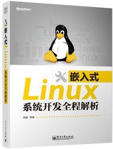 嵌入式 Linux 系統開發全程解析-cover