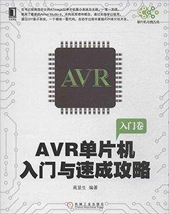 AVR 單片機入門與速成攻略(入門捲)-cover