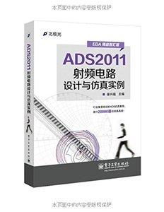 ADS2011 射頻電路設計與模擬實例-cover