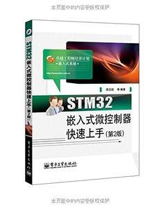 STM32 嵌入式微控制器快速上手, 2/e-cover