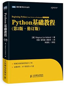 Python 基礎教程(第2版修訂版)(Beginning Python: From Novice to Professional, 2/e)-cover