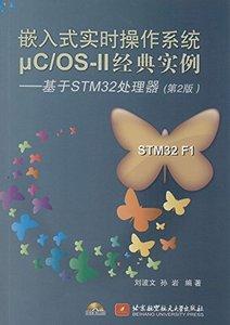 嵌入式實時操作系統 μC/OS-Ⅱ 經典實例-基於 STM32 處理器, 2/e-cover