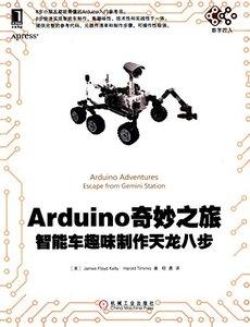 Arduino 奇妙之旅-智能車趣味製作天龍八步(Arduino Adventures: Escape from Gemini Station)-cover