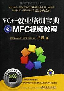 VC++ 就業培訓寶典之 MFC 視頻教程-cover