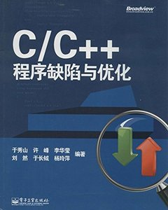 C\C++ 程序缺陷與優化-cover