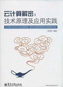 雲計算解密-技術原理及應用實踐-cover