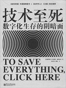 技術至死-數字化生存的陰暗面(To Save Everything, Click Here)