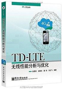 TD-LTE 無線性能分析與優化