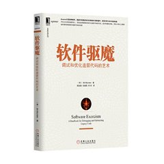 軟件驅魔-調試和優化遺留代碼的藝術(Software Exorcism: A Handbook for Debugging and Optimizing Legacy Code)-cover