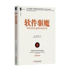 軟件驅魔-調試和優化遺留代碼的藝術(Software Exorcism: A Handbook for Debugging and Optimizing Legacy Code)