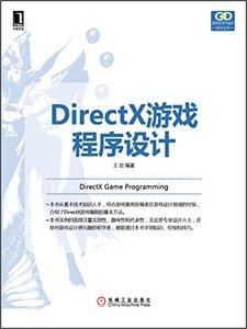DirectX 遊戲程序設計-cover