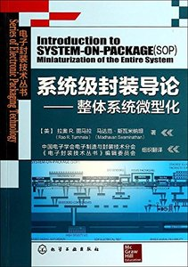 系統級封裝導論-整體系統微型化(Intoduction to System-on-Package (SOP): Miniaturization of the Entire System)-cover