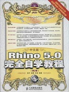 中文版 Rhino 5.0 完全自學教程, 2/e-cover