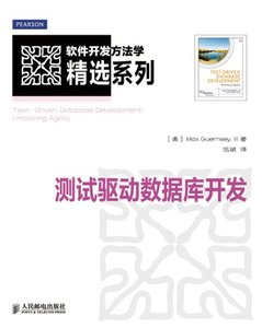 測試驅動數據庫開發 (Test-Driven Database Development: Unlocking Agility)-cover