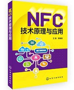 NFC 技術原理與應用