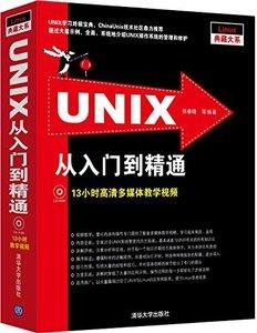 UNIX 從入門到精通-cover