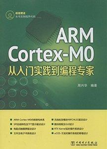 ARM Cortex-M0 從入門實踐到編程專家-cover