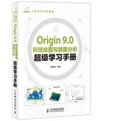 Origin 9.0 科技繪圖與數據分析超級學習手冊-cover