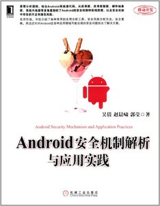 Android 安全機制解析與應用實踐-cover