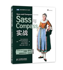 Sass 與 Compass 實戰 (Sass and Compass in Action)-cover