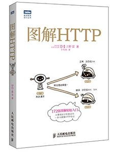 圖解 HTTP-cover