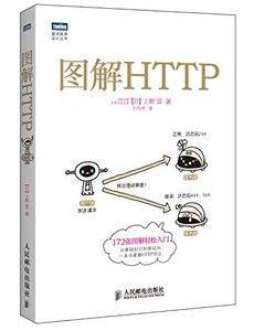 圖解 HTTP