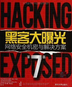黑客大曝光:網絡安全機密與解決方案(第7版)(Hacking Exposed 7: Network Security Secrets & Solutions, 7/e)-cover