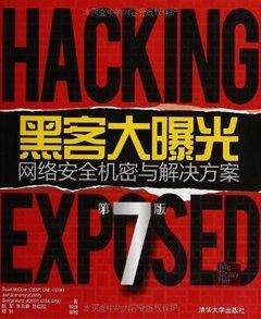 黑客大曝光:網絡安全機密與解決方案(第7版)(Hacking Exposed 7: Network Security Secrets & Solutions, 7/e)-cover