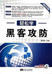 輕鬆學 黑客攻防(暢銷實用版)-cover