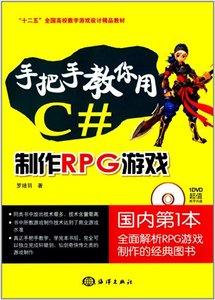 手把手教你用 C# 製作 RPG 遊戲-cover