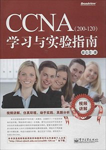 CCNA<200-120> 學習與實驗指南-cover