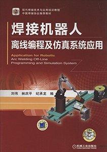 焊接機器人離線編程及模擬系統應用