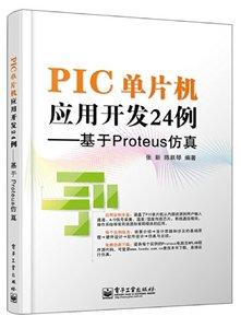 PIC 單片機應用開發 24 例-基於 Proteus 模擬-cover