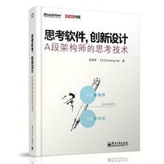 思考軟件創新設計-A 段架構師的思考技術-cover