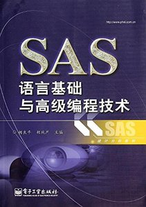 SAS 語言基礎與高級編程技術-cover