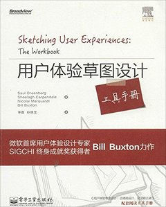 用戶體驗草圖設計工具手冊 (Sketching User Experiences: The Workbook)-cover