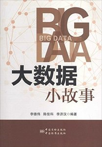 大數據小故事-cover