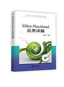 Xilinx PlanAhead 應用詳解-cover