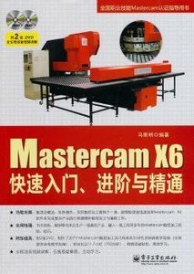 Mastercam X6 快速入門進階與精通(全國職業技能 Mastercam 認證指導用書)-cover