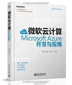 微軟雲計算-Microsoft Azure 開發與應用-cover
