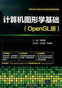 電腦圖形學基礎 (OpenGL 版) 高等學校電腦專業教學改革推薦教材)-cover