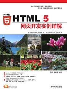 HTML5 網頁開發實例詳解-cover